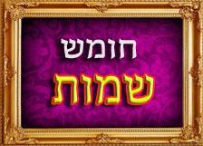 הרב אסולין – חומש שמות