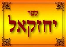 יחזקאל פרק א