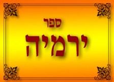ספר ירמיה