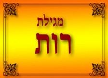 מגילת רות פרק א