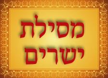 הרב אסולין – מסילת ישרים