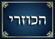 הכוזרי לרבי יהודה הלוי