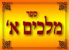מלכים א' – פרק א