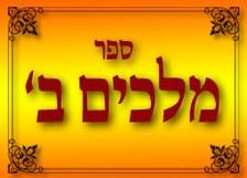 מלכים ב' – פרק כה