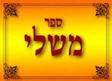 הרב אסולין – משלי