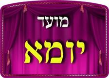 משניות יומא – עבודת הכהן הגדול ביום הכיפורים