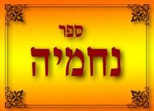 נחמיה – פרק יג
