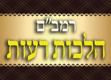 """הרב אסולין – רמב""""ם הלכות דעות"""