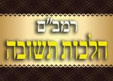 """הרב אסולין – רמב""""ם הלכות תשובה"""