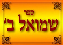 שמואל ב – פרק א
