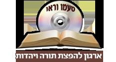 טעמו וראו - ארגון להפצת תורה ויהדות | הרב בועז שלום