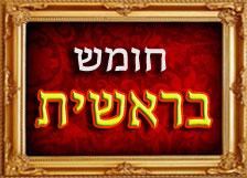 הרב אסולין – חומש בראשית