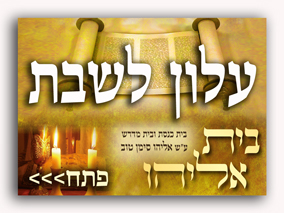 """עלון 'בית אליהו' לחנוכה תשע""""ט"""