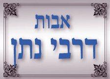 הרב אסולין – אבות דרבי נתן