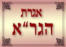 הרב אסולין – אגרת הגרא
