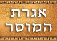 הרב אסולין – אגרת המוסר