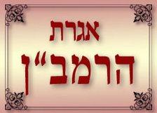 """הרב אסולין – אגרת הרמב""""ן"""