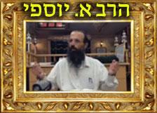 """שיעורי הרב אברהם יוספי שליט""""א"""