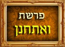 הרב רוזנבלום פרשת ואתחנן