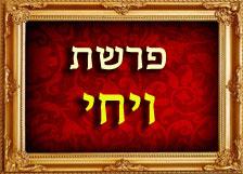 הרב רוזנבלום פרשת ויחי