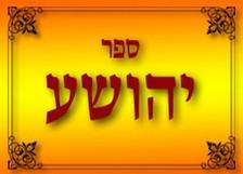 יהושע פרק כד