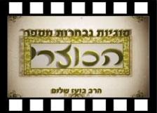 וידאו סדרת ספר הכוזרי