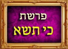 הרב רוזנבלום פרשת כי תשא