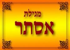 מגילת אסתר פרק א