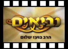 וידאו סדרת הנביאים