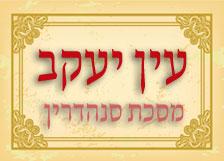 עין יעקב מסכת סנהדרין