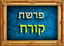 הרב רוזנבלום פרשת קורח