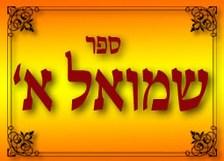 שמואל א – פרק לא