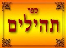 הרב אסולין – תהילים פרקים לא-ס