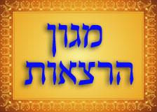 הרב יוספי – מגוון הרצאות