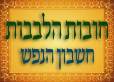 הרב יוספי – חובות הלבבות – חשבון הנפש