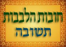 הרב יוספי – חובות הלבבות – תשובה