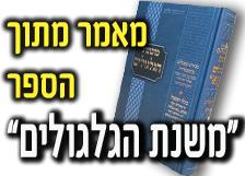 גלגוליו של זורק האבן על הנביא זכריה