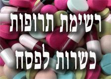 """מדריך התרופות הכשרות לפסח תשע""""ו 2016"""
