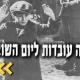 יום-השואה