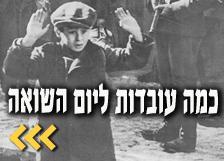 מדוע לא הורו גדולי ישראל לעלות לארץ לפני השואה?