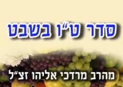 סדר-טו-בשבט-מהרב-מרדכי-אליהו