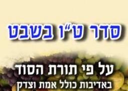 סדר-טו-בשבט-ע''פ-הסוד