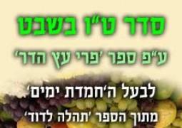 סדר טו בשבט מהרב בעל חמדת ימים, מתוך הספר תהלה לדוד