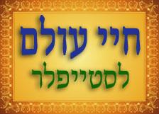 הרב יוספי – חיי עולם – לסטייפלר