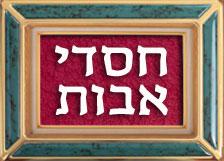 הרב יוספי – חסדי אבות