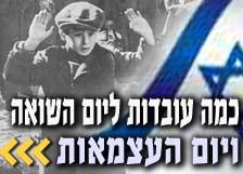 ריכוז כל ענייני יום העצמאות והשואה