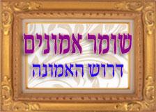 הרב יוספי – שומר אמונים – דרוש האמונה