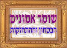 הרב יוספי – שומר אמונים – הבטחון וההתחזקות