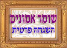 הרב יוספי – שומר אמונים – השגחה פרטית
