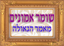הרב יוספי – שומר אמונים – מאמר הגאולה